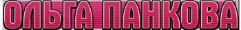 ОЛЬГА ПАНКОВА. Организатор массовых, спортивных мероприятий, актриса, телеведущая.